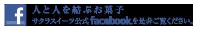 サクラスイーツ公式facebookページ