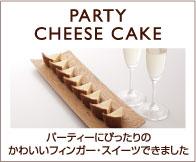 パーティーチーズケーキ