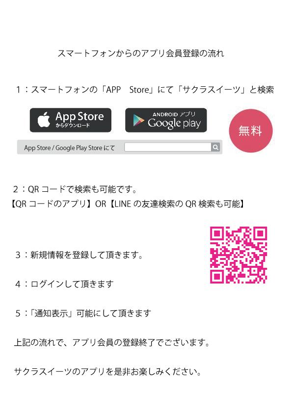 アプリ登録シート