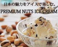 みちこのアイスクリーム